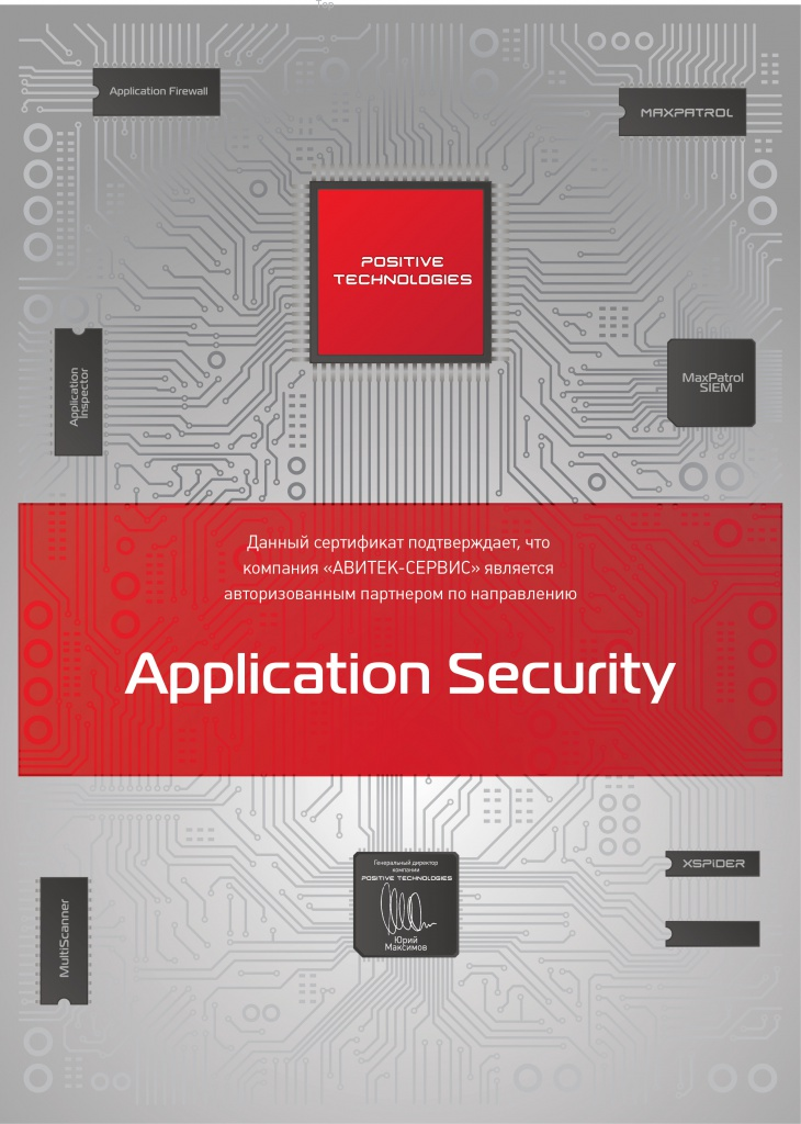 Сертификат Positive Technologies | Application Security