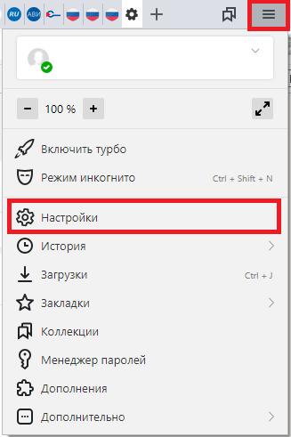 переход в настройку яндекс браузер
