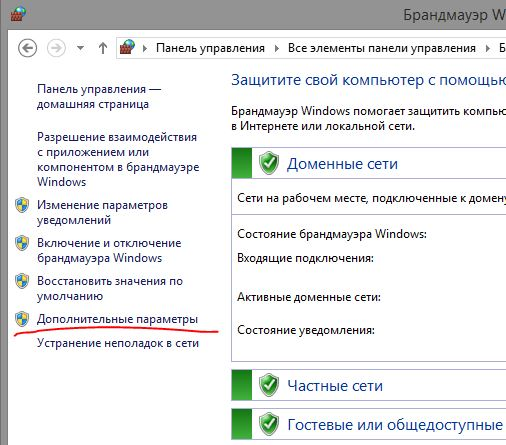 дополнительные параметры брандмауэра windows