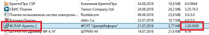 плагин фсрар крипто 2 в списке установленных программ