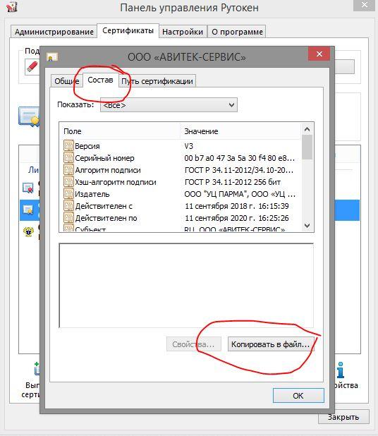 экспорт сертификата егаис в файл