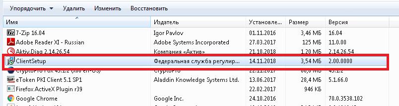 фсрар крипто 3