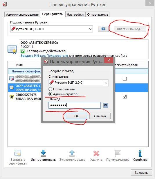 вход на рутокен эцп под администратором